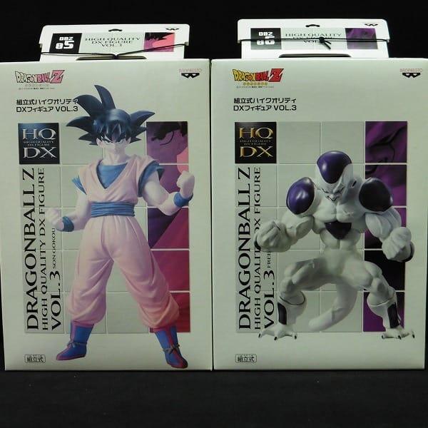 DRAGONBALL Z HQDX 悟空 フリーザ vol.3 コンプ