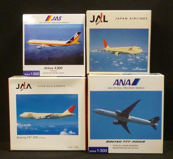 ヘルパ 1/500 飛行機まとめて JAS A300 全日空 B777 他