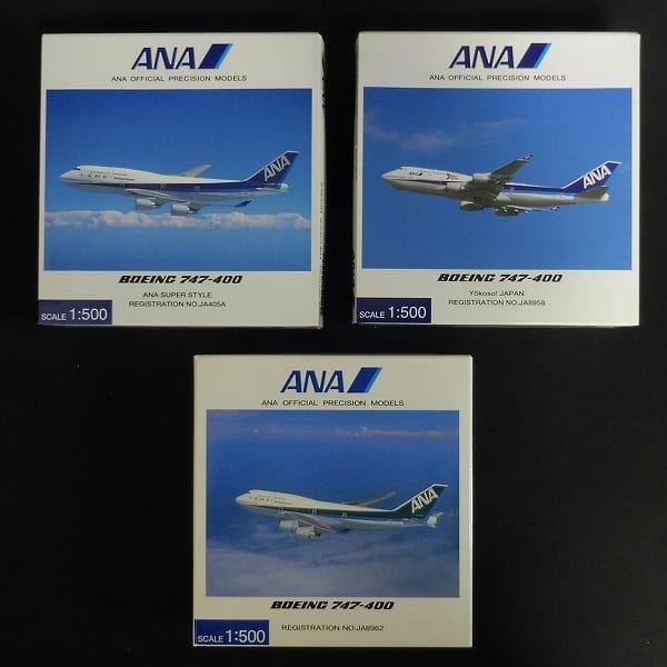 1/500 ボーイング 747-400 NO.NH50004 NH50018 NH5002