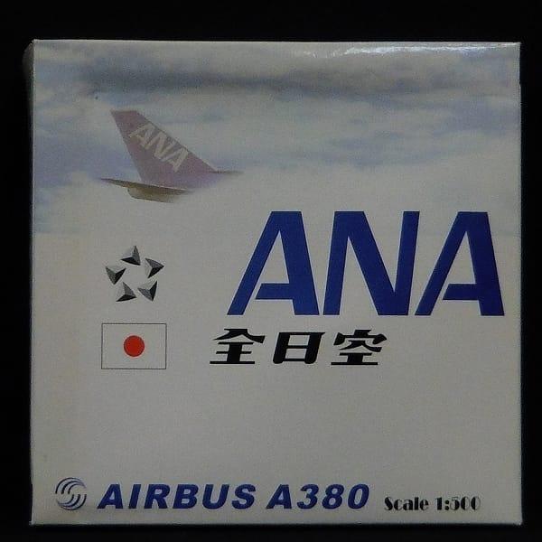 全日空商事 ANA 1/500 エアバス A380 / 民間航空機
