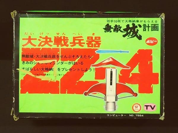 大決戦兵器 ZZ-4 新合金ボーガン / ジャンボマシンダー