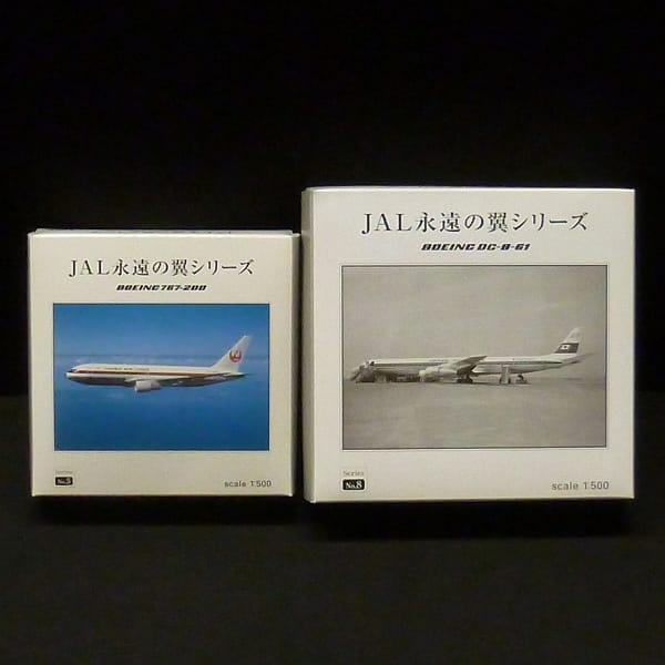 Herpa 1/500 JAL 永遠の翼シリーズ B767-200 , DC-B-61