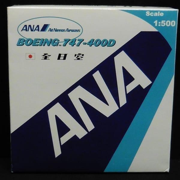 全日空 1/500 ANA ボーイング747-400D / 民間航空機