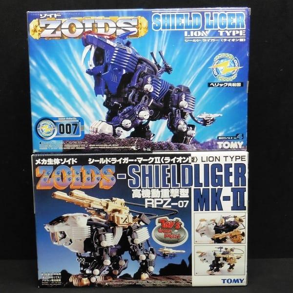 ZOIDS シールドライガー マークⅡ ライオン型