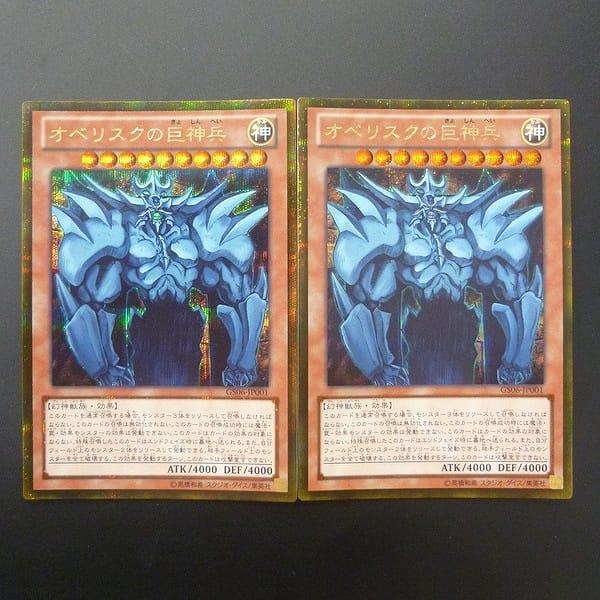 遊戯王 オベリスクの巨神兵 ゴールドシークレット 2枚