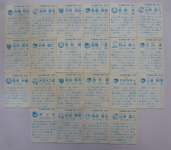 カルビー 当時 プロ野球カード 1986年 No.227~250 22枚_2