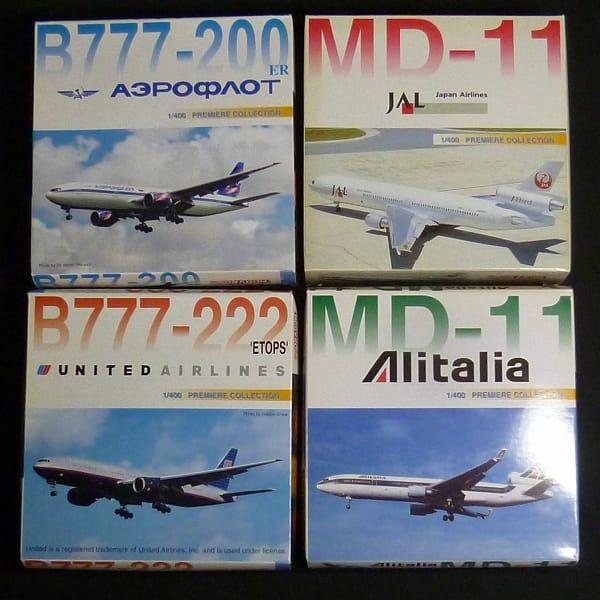 ドラゴン 1/400 旅客機 JAL MD-11 ユナイテッド航空 他
