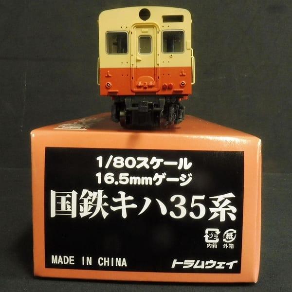 トラムウェイ TW-Kiha35-CM 国鉄 キハ35 基準色