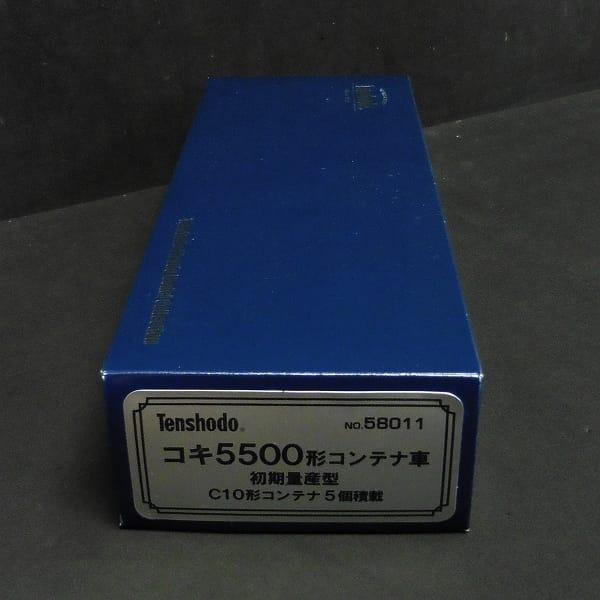 天賞堂 HOゲージ コキ5500形 コンテナ車 初期量産型