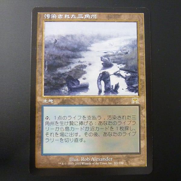 MTG 汚染された三角州 Polluted Delta 日本語 土地 青黒