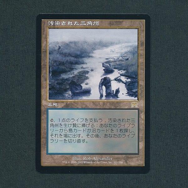 MTG 汚染された三角州 Polluted Delta 日本語 土地 青黒_2