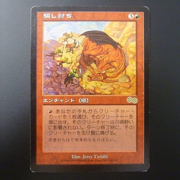 MTG 騙し討ち Sneak Attack 日本語 赤 レア レガシー_1