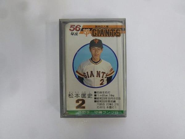 タカラ プロ野球 ゲーム カード 56年度 読売 巨人 27枚