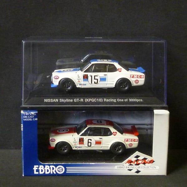 エブロ 1/43 スカイライン GT-R KPGC 10 レーシング 2種