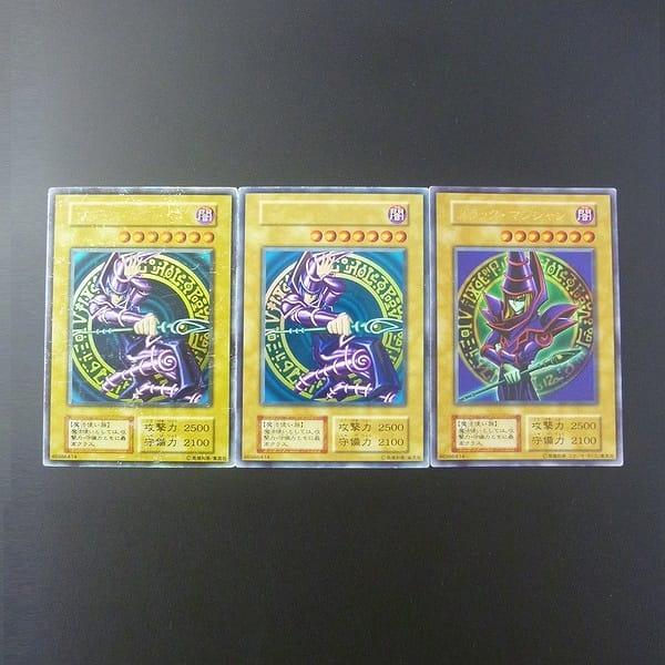 遊戯王 ブラック・マジシャン 初期版 ウルトラレア 3枚