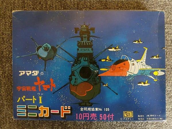 アマダ 宇宙戦艦ヤマト ミニカード パート1 50袋 当時物