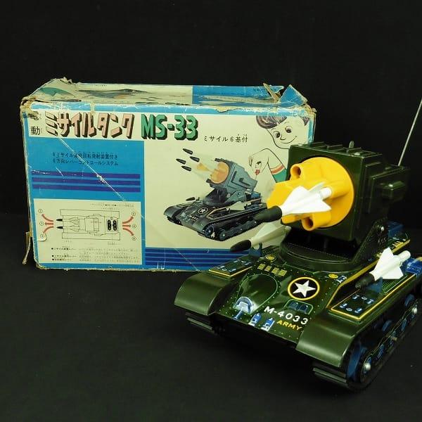 マスダヤ 当時物 電動 ブリキ ミサイルタンク MS-33