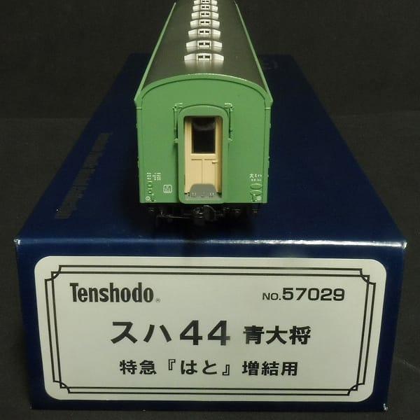 天賞堂 特急 はと スハ44 青大将 増結用 / Nゲージ 国鉄