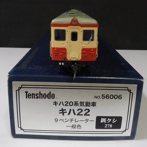 天賞堂 キハ20系気動車 キハ22 9ベンチレーター 一般色