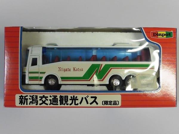 ヨネザワ 限定品 ダイヤペット 1/75 新潟交通観光バス