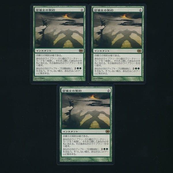 MTG 召喚士の契約 Summoner's Pact 日本語 緑 3枚_1
