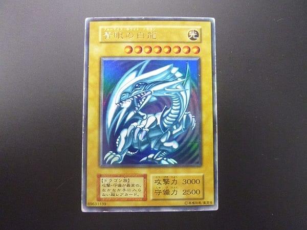 遊戯王DM 青眼の白龍 ウルトラレア 初期版 / ブルーアイズ コナミ