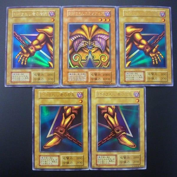 遊戯王 初期版 封印されしエクゾディア パーツ 5種 ウルトラ / コナミ