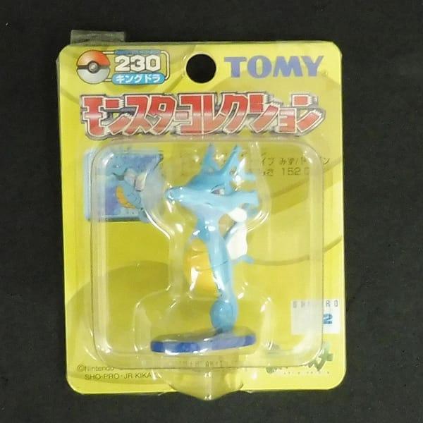 モンスターコレクション 230 キングドラ /ポケモン