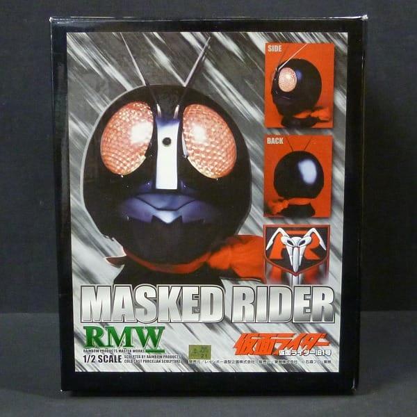 レインボー造型 RMW 仮面ライダー 旧1号 マスク figure