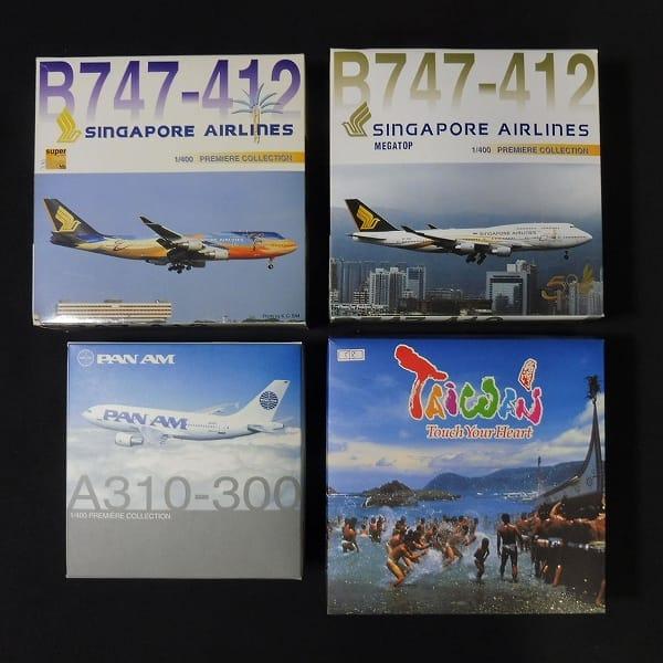 Dragon Wings 1/400 ボーイング 747-412 A310-300 他