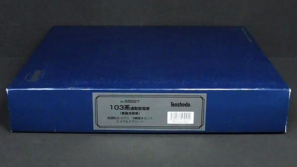 天賞堂 103系 ATC 4両基本セット エメラルドグリーン