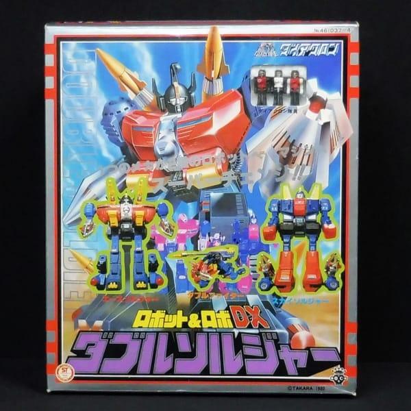タカラ ダイアクロン ロボット&ロボDX ダブルソルジャー