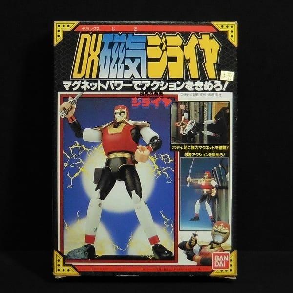 バンダイ 世界忍者戦ジライヤ DX 磁気ジライヤ