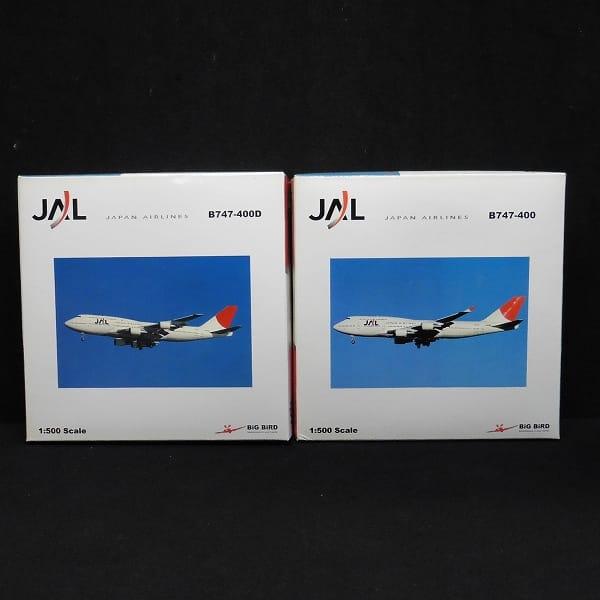 ビッグバード 1/500 JAL B747-400D B747-400 / 航空機