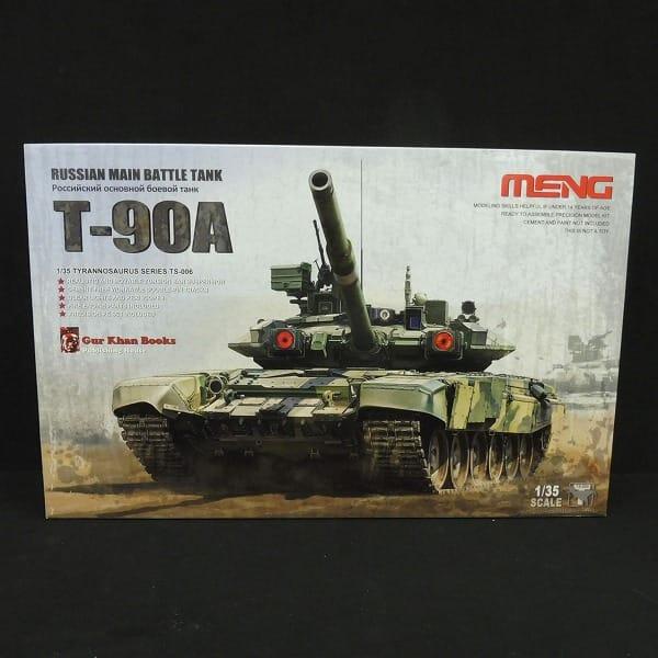 MENG 1/35 ロシア 主力戦車 T-90A / プラモデル