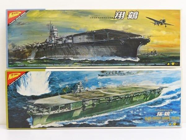 ニチモ 1/500 航空母艦 翔鶴 瑞鶴 / Nichimo