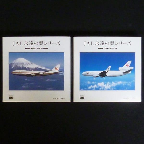 ヘルパ 1/500 永遠の翼シリーズ B747-100 MD-11