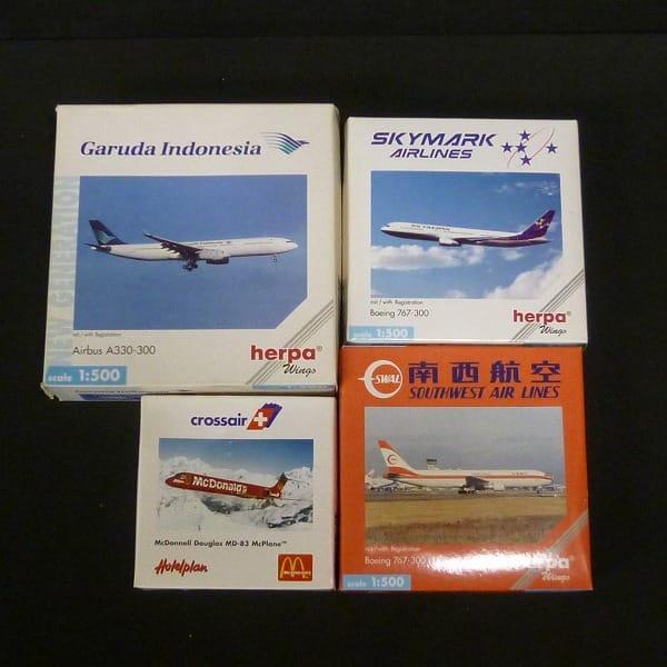 ヘルパ 1/500 飛行機 まとめて クロスエア MD-83 他