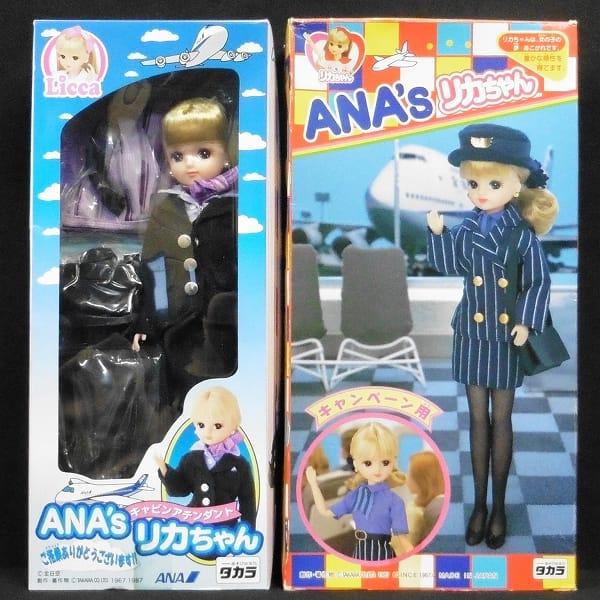 タカラ ANA's リカちゃん 2種 / キャビンアテンダント