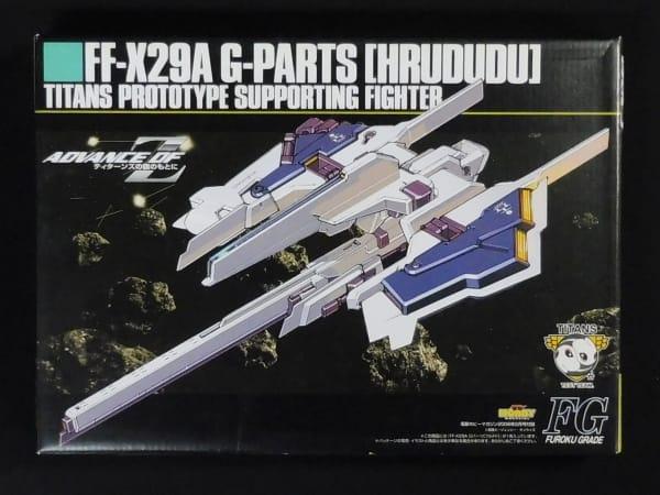 FG 1/144 FF-X29A Gパーツ フルドド / HG 電撃ホビー