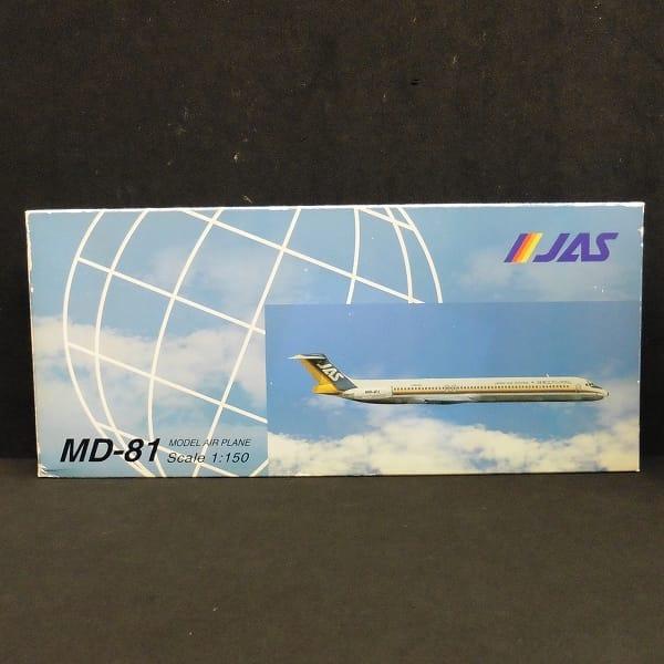 クロスウイング 1/150 JAS MD-81 JA8295 / 民間航空機