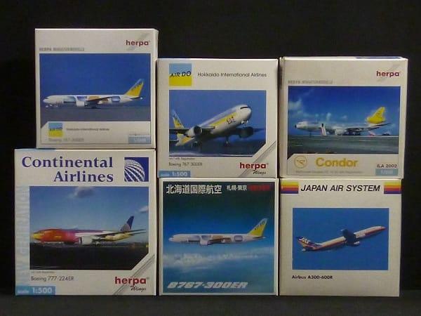ヘルパ 1/500 飛行機 B777 B767 A300 DC10-30