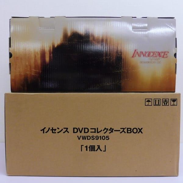イノセンス DVD コレクターズBOX フィギュア付属