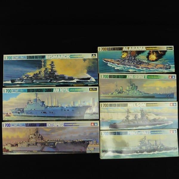 ウォーターラインシリーズ 1/700 戦艦ビスマルク 他