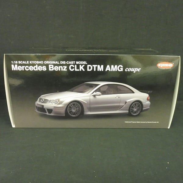 京商 1/18 メルセデスベンツ CLK DTM AMG クーペ ホワイト