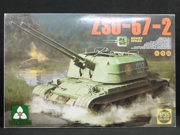 TAKOM 1/35 ソビエト ZSU-57-2 自走式対空砲 2 in 1