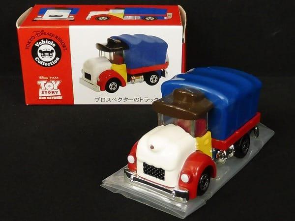 TDR限定 ディズニートミカ プロスペクターのトラック