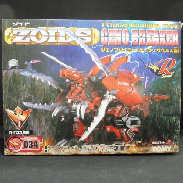 ZOIDS 1/72 ジェノブレイカー ティラノサウルス型
