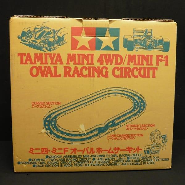 タミヤ ミニ四駆 ミニF オーバルホームサーキット