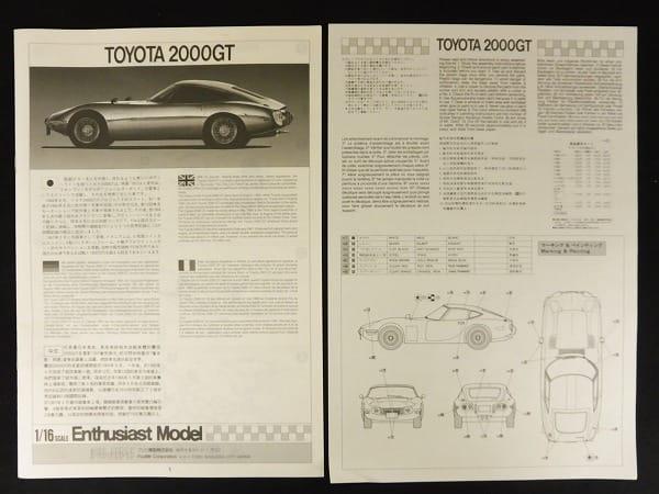 フジミ 1/16 Enthusiastモデル トヨタ2000GT_3